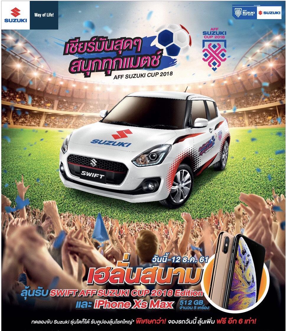 เฮลั่นสนาม ลุ้นรับ!Swift AFF Suzuki Cup 2018 edition