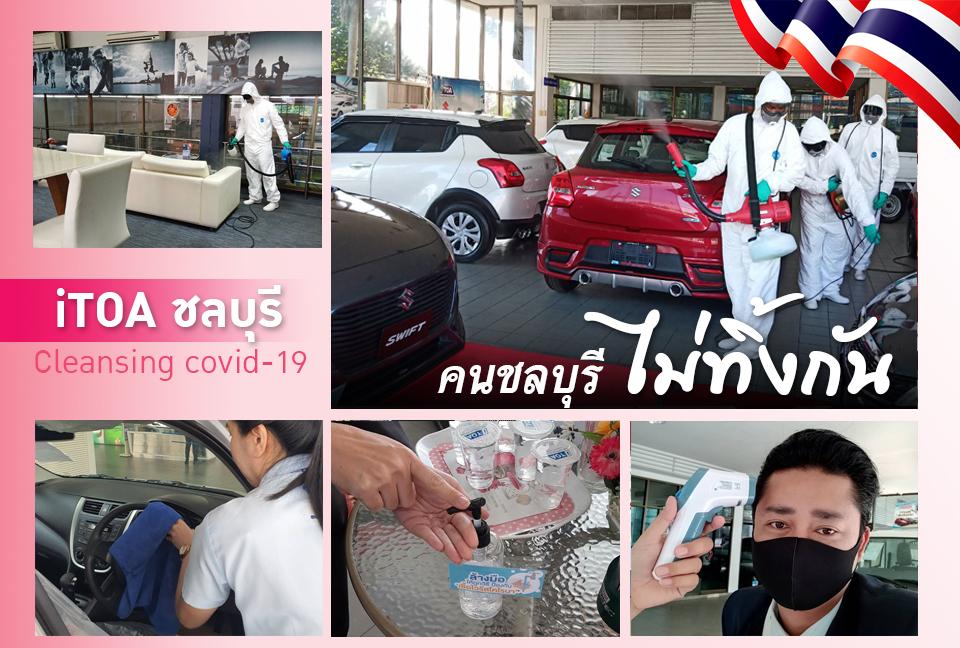 Cleansing Covid-19 * iTOA Chonburi*