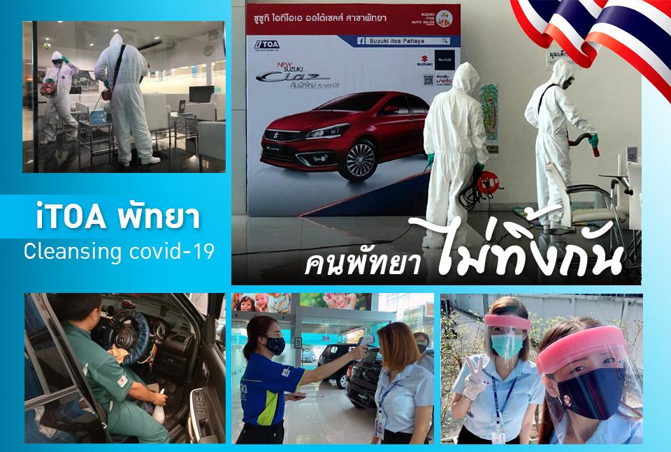 Cleansing Covid-19 * iTOA Pattaya*