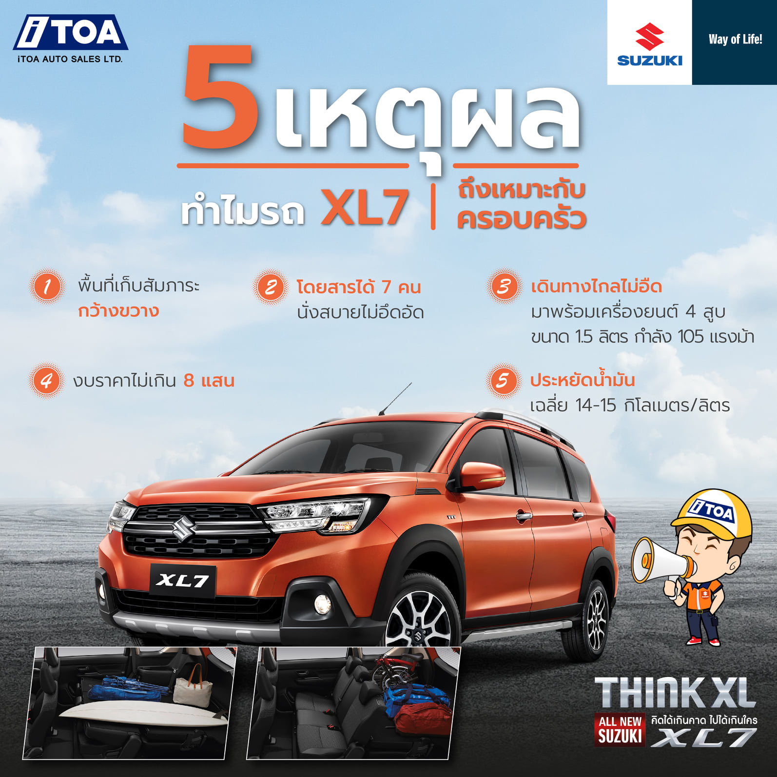 5 เหตุผล ทำไมรถ Suzuki XL7 ถึงเหมาะกับครอบครัว