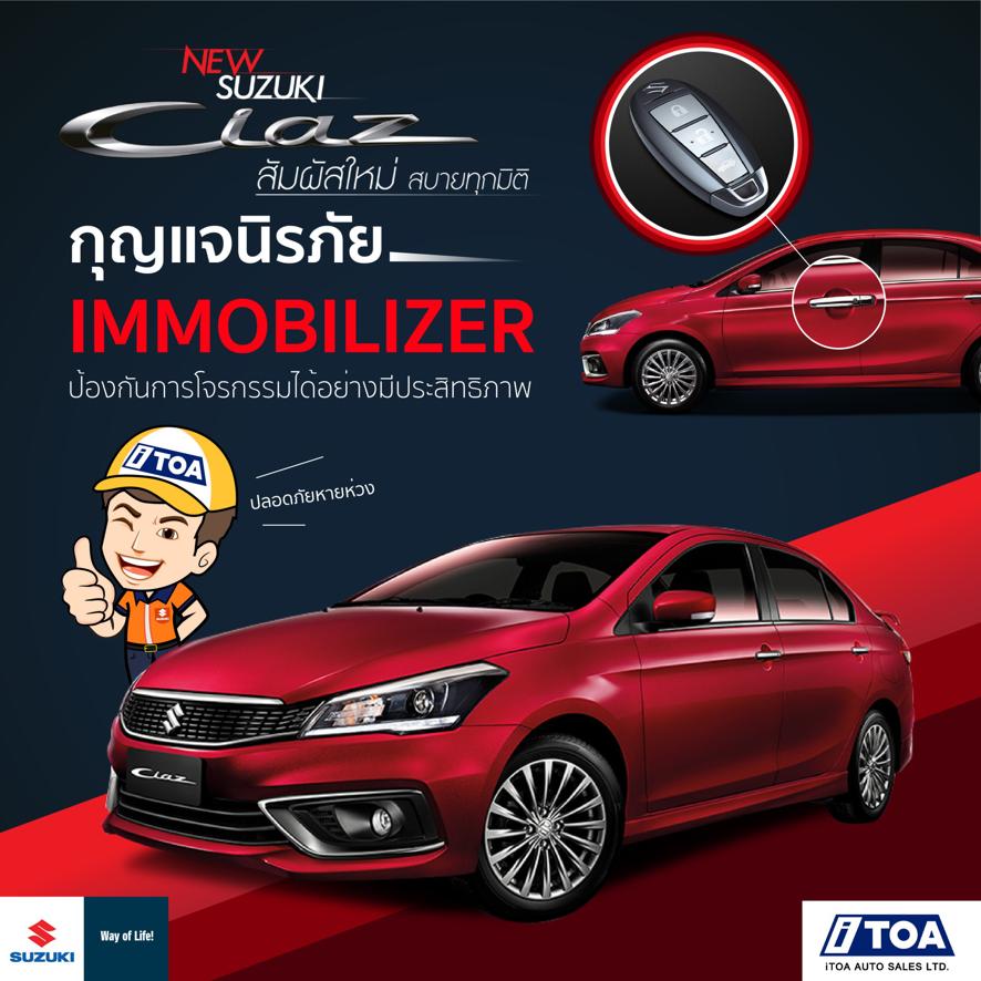 New Suzuki Ciaz กุญแจนิรภัย IMMOBILIZER  ป้องกันการโจรกรรมได้อย่างมีประสิทธิภาพ