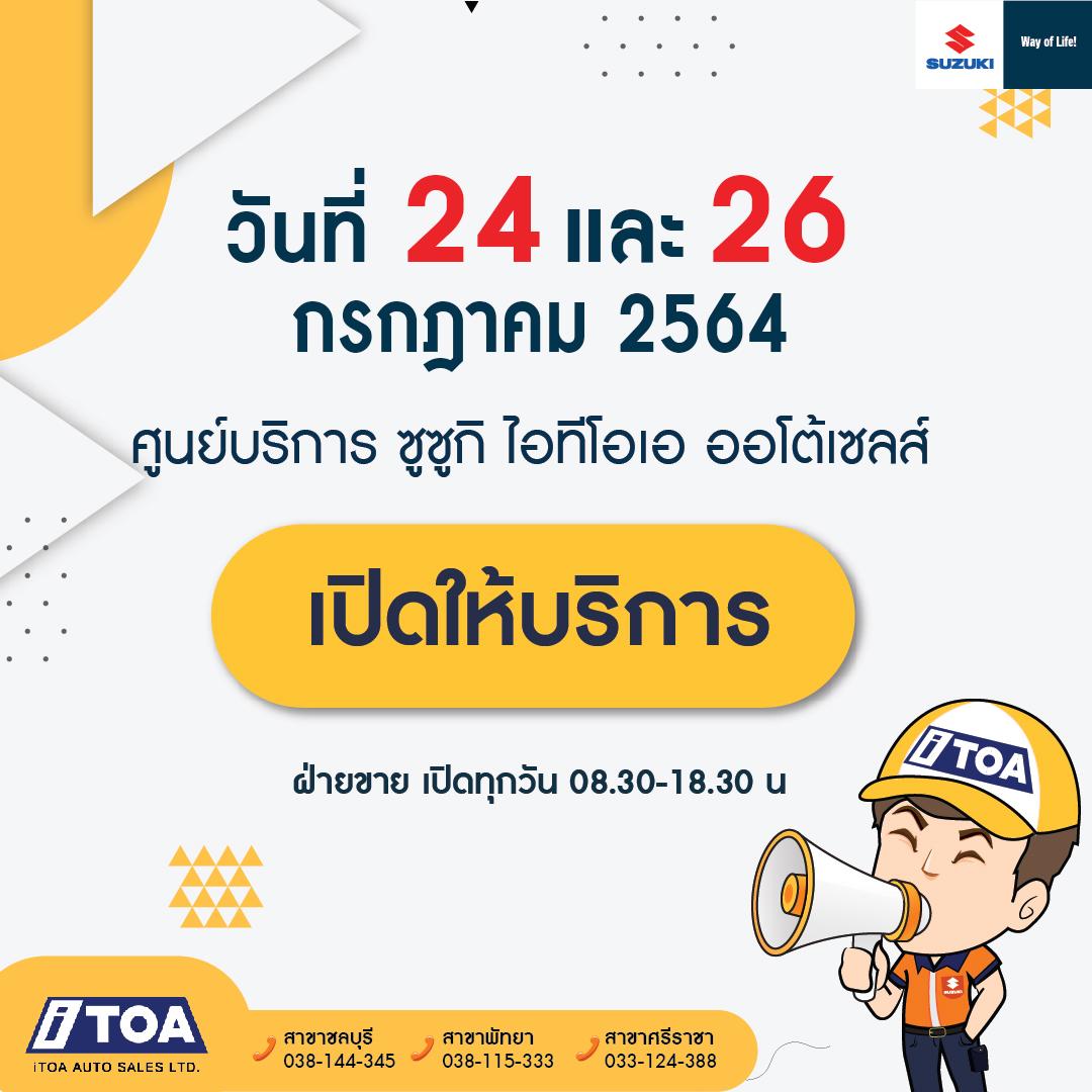 วันที่ 24 และ 26 กรกฏาคม 2564 เปิดให้บริการตามปกติ